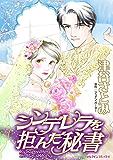 シンデレラを拒んだ秘書:麗しきボスの花嫁候補 (ハーレクインコミックス)