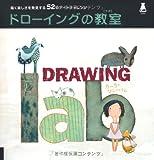 ドローイングの教室 -描く楽しさを発見する52のアートチャレンジ- (LAB series)