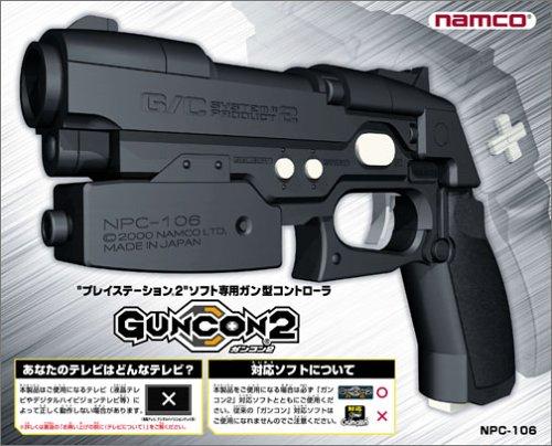 ガンコン2の商品画像