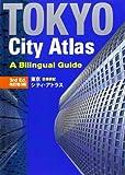 Tokyo City Atlas, Kodansha International, 1568364458