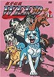 銀牙伝説 WEED 4巻 [DVD]
