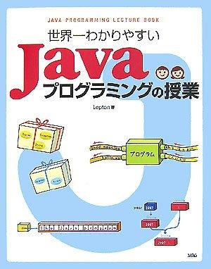 Sekaiichi wakariyasui Java puroguramingu no jugyō = Java programming lecture book pdf epub