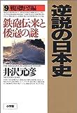 逆説の日本史9 戦国野望編: 鉄砲伝来と倭寇の謎 (週刊ポストBOOKS)
