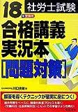 社労士試験 合格講義実況本 問題対策〈18年受験用〉
