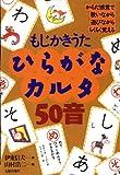 ひらがなカルタ50音―もじかきうた ([かるた])