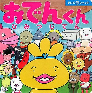 Secret runner Oden-kun (TV super Encyclopedia) (2006) ISBN: 4097508636 [Japanese Import]