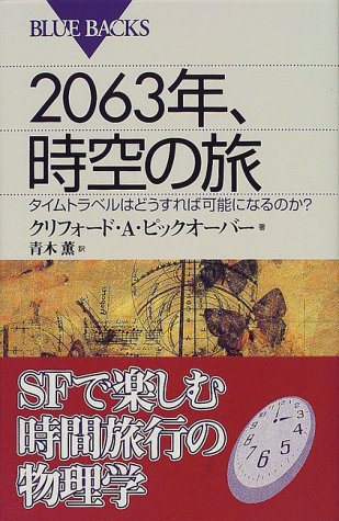2063, journey of space-time -? Time travel or made possible How do I get (Blue Backs) (2000) ISBN: 4062572907 [Japanese Import] (How Do I Get Back)