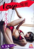 東真彌 I cupの秘密 [DVD]