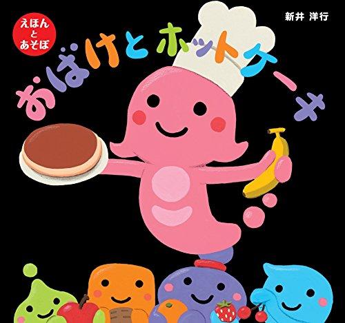 おばけとホットケーキ (えほんとあそぼ)