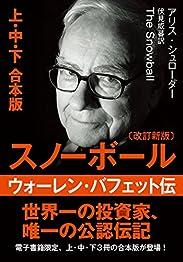 文庫・スノーボール ウォーレン・バフェット伝 (改訂新版)〈上・中・下 合本版〉の書影