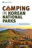 Camping in Korean National Parks (Seoul Selection Guides)