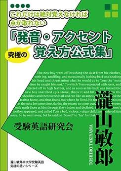 Takiyama Toshiro no Hatsuon Accent Syu (Japanese Edition)