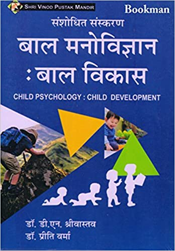 Buy Child Psychology : Child Development Book Online at Low Prices