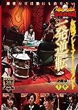 麻雀最強戦2019 女流プレミアトーナメント 一発逆転/下巻   [DVD]
