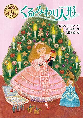 くるみわり人形 (ポプラ世界名作童話)