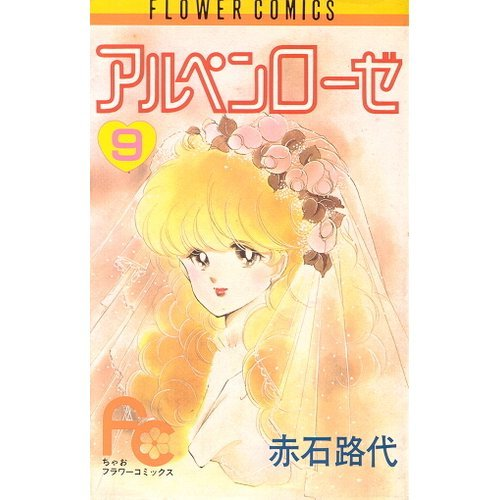 (9) (the Chao Flower Comics) Alpenrose (1986) ISBN: 4091313299 [Japanese Import]