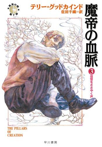 魔帝の血脈 3(ハヤカワ文庫 FT ク 5-34 真実の剣 第7部)