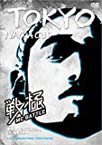 戦極MCBATTLE外伝 2014東阪ツアー TOKYO NAIKA CUP 収録DVD