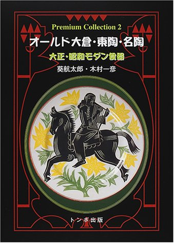 オールド大倉・東陶・名陶―大正・昭和モダン食器 (Premium Collection)