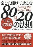 楽して、儲けて、楽しむ 80対20の法則 生活実践篇