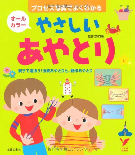 Read Online The! Friendly Cat's Cradle - Cat's Cradle and tradition Let's play in parent and child ISBN: 4072450782 (2004) [Japanese Import] PDF