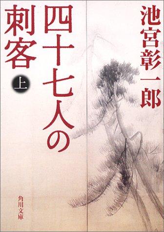 四十七人の刺客〈上〉 (角川文庫...