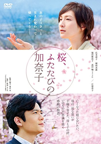 Japanese Movie - Sakura, Futatabi No Kanako [Japan DVD] PCBP-52907