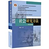 """""""十二五""""普通高等教育本科国家级规划教材:社会研究方法(第4版)"""