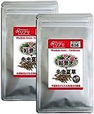紅景天+冬虫夏草 約3か月分×2袋 T-636-2