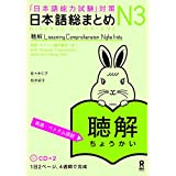 CD付 日本語総まとめ N3 聴解 [英語・ベトナム語版](CD付)