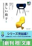 美しい椅子〈5〉世界の合成素材製名作椅子 (エイ文庫)