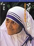 マザー・テレサ―かぎりない愛の奉仕