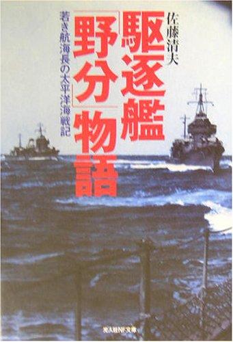 駆逐艦「野分」物語―若き航海長の太平洋海戦記 (光人社NF文庫)