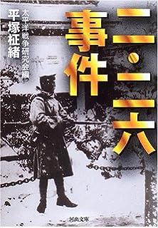 五・一五事件―橘孝三郎と愛郷塾...