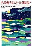 すべてのまぼろしはキンタナ・ローの海に消えた (ハヤカワ文庫 FT)