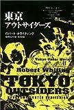 東京アウトサイダーズ ― 東京アンダーワールド2