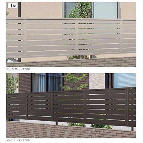 三協アルミ 形材フェンス シャトレナ1型 2010 本体 『アルミフェンス 柵』  アースブラウン(受注品) B01LWHP9KX 15700 本体カラー:アースブラウン(受注品) 本体カラー:アースブラウン(受注品)