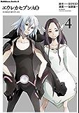 エウレカセブンAO(4) (角川コミックス・エース)