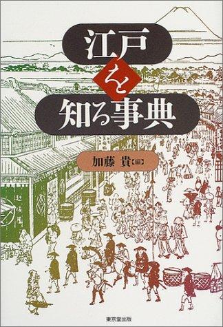 Download Edo o shiru jiten Text fb2 book