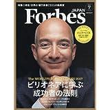 Forbes JAPAN(フォーブスジャパン) 2017年 07 月号 [雑誌]