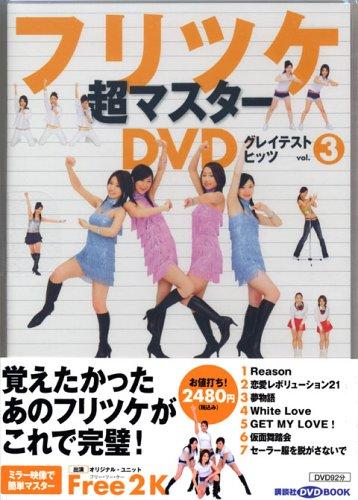 Choreography super master DVD Greatest Hits Vol.3 (Kodansha DVD Book) (2006) ISBN: 4062742039 [Japanese Import]