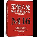 军情六处:秘密情报局历史
