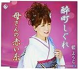 Yoi Machi Shigure/Kaasan No Akai Ito