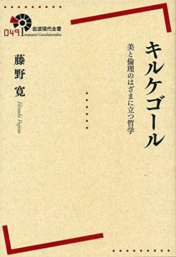 キルケゴール――美と倫理のはざまに立つ哲学 (岩波現代全書)
