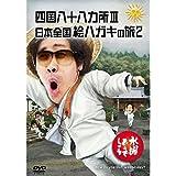 水曜どうでしょうDVD第26弾「四国八十八ヵ所Ⅲ/日本全国絵ハガキの旅2」