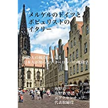 Merkel Germany populist Italy : European geopolitics which Japanese do not know at the aspect of globalization Democracy (Japanese Edition)