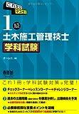 これだけマスター 1級土木施工管理技士 学科試験 (LICENCE BOOKS)