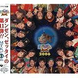 NHK 天才てれびくんMAX MTK the 11th
