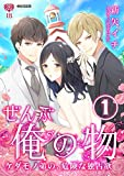 All things mine: beastbrothersdangerousmonopolydesireone (ichiya) (Japanese Edition)