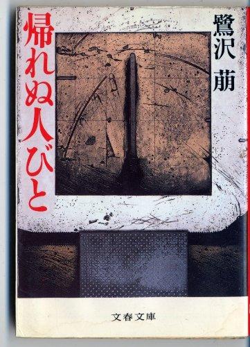 帰れぬ人びと (文春文庫)